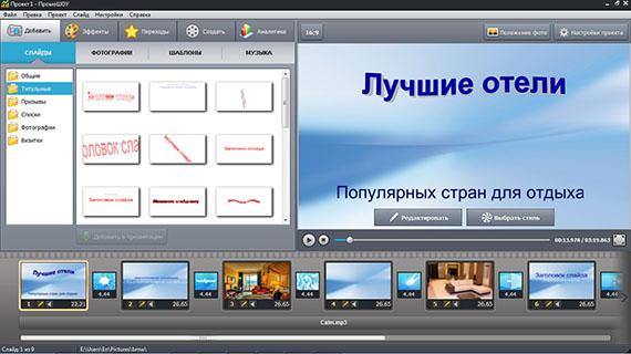 Как сделать презентацию на компьютере с музыкой и эффектами