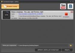 Как быстро скачать видео из Контакта на свой компьютер