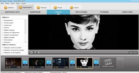 Скачать программу монтирования видео и фото