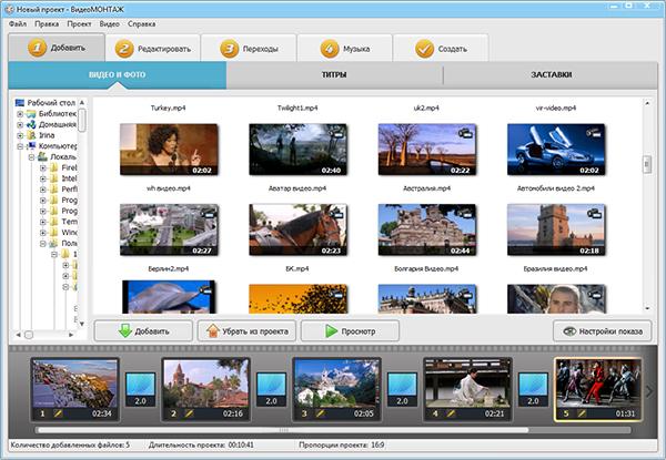 Программа для обрезки видео в домашних условиях